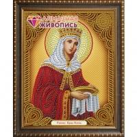 Алмазная вышивка камнями АЛМАЗНАЯ ЖИВОПИСЬ «Икона Святая Татьяна»
