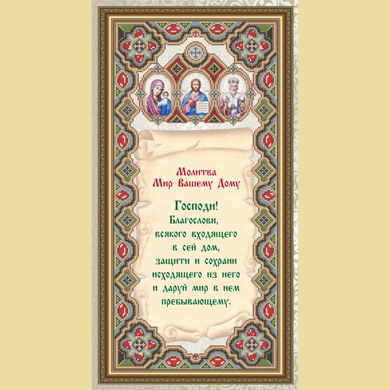 Молитва на мир в доме