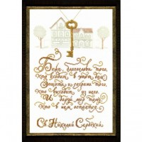 Набор для вышивания Благословение дома